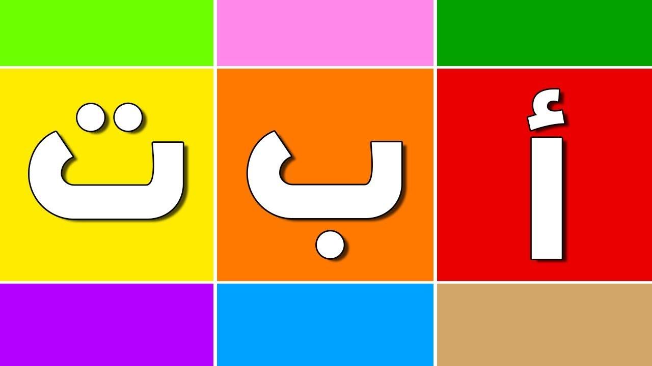 صور تعليم الحروف الهجاء , كيفية تعليم الحروف الهجاء للاطفال