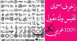 صورة عمل اسم مزخرف للفيس بوك بالعربي , اسم مزخرف الذي احبوا كل الشباب