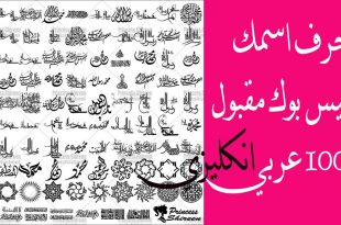 صور عمل اسم مزخرف للفيس بوك بالعربي , اسم مزخرف الذي احبوا كل الشباب