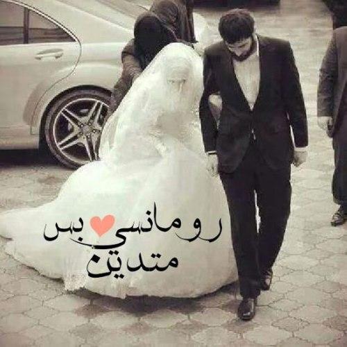 بالصور صور اسلامية رومانسية , احلى واجمل صور اسلامية رومانسية 11604 1
