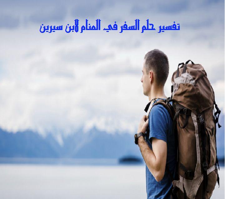 صور تفسير حلم سفر الزوج , تعريف وتفسير حلم سفر الزوج