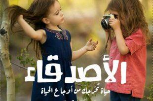 بالصور كلام في الصميم عن الصداقه , اعظم كلام في الصميم عن الصداقة 11612 2 310x205