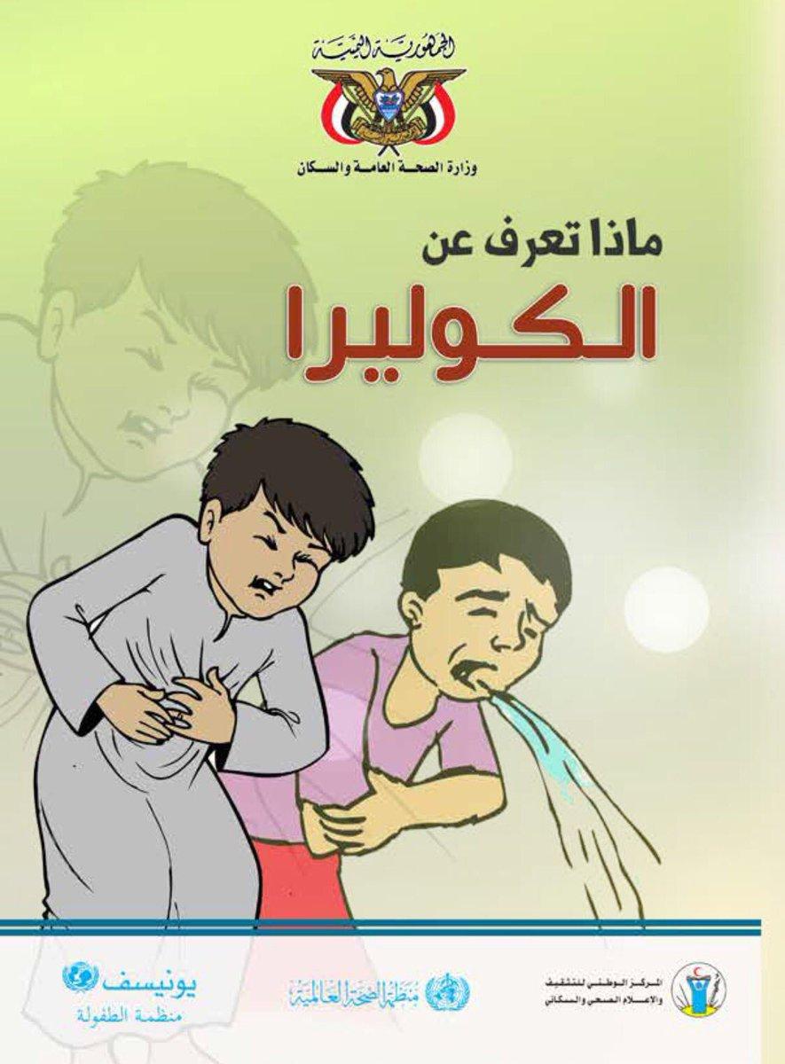 صور اعراض مرض الكوليرا وعلاجه , تعرف على اعراض مرض الكوليرا و العلاج