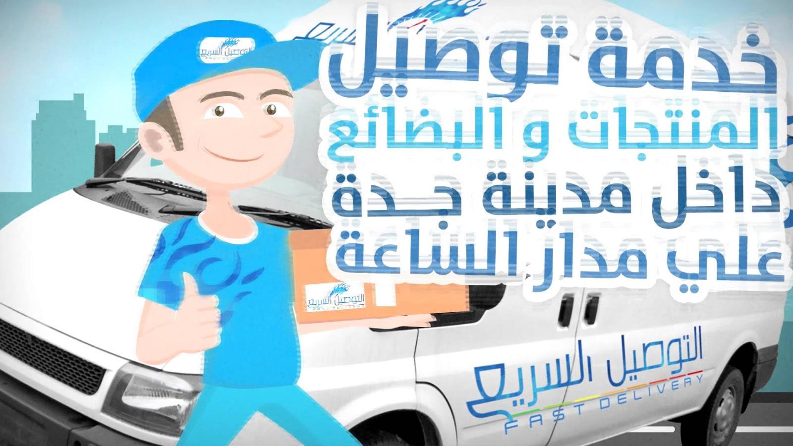 بالصور توصيل الطلبات للمنازل بالرياض , التقدم في الرياض من اجل توصيل الطلبات للمنازل 11693 3