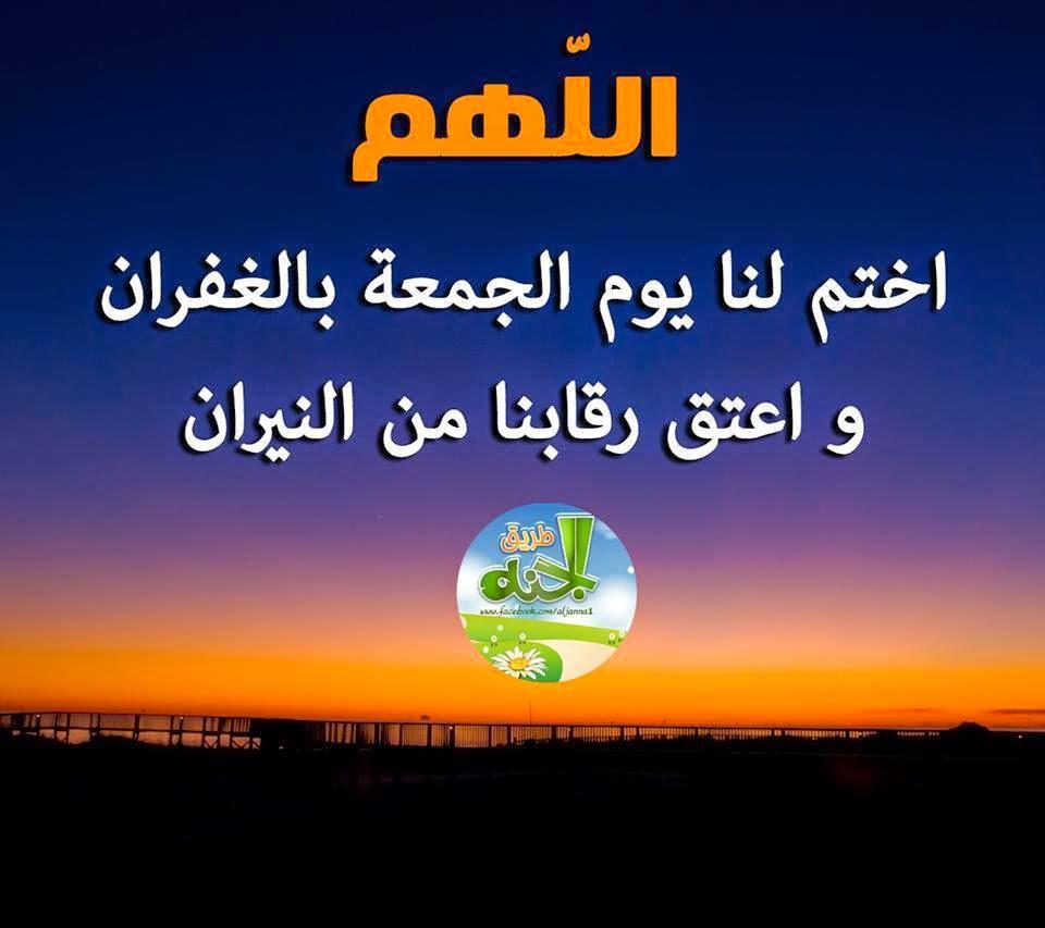صورة دعاء يوم الجمعة المستجاب قصير , اجمل دعاء ليوم الجمعة المستجاب قصير