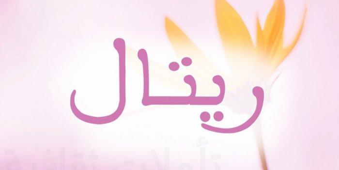 صورة اسماء بحرف الراء بنات , احلى واجمل اسماء بحرف الراء بنات 11760 1