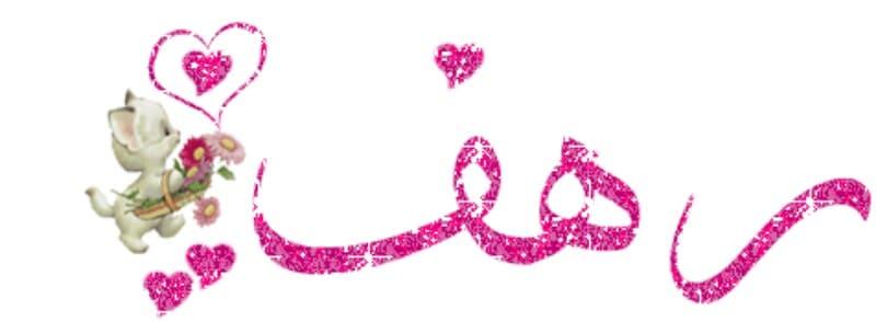 صورة اسماء بحرف الراء بنات , احلى واجمل اسماء بحرف الراء بنات 11760
