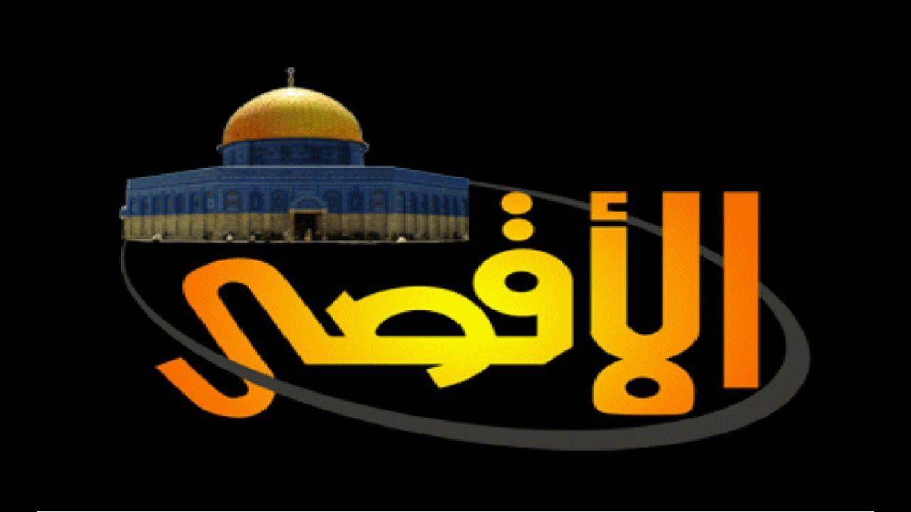 صورة تردد قناة الاقصى نايل سات , تعرف على تردد اجمل قناة مشوقه