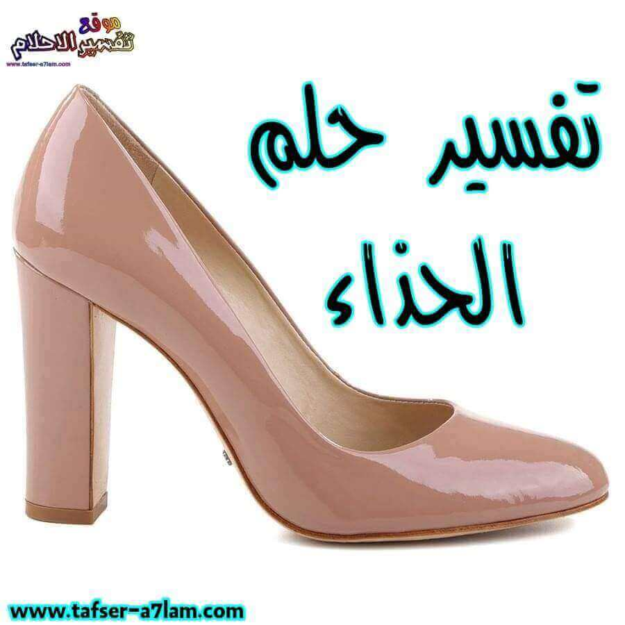بالصور الحذاء في المنام للعزباء , معرفة وتفسير الحذاء في المنام للغزباء 11769 1