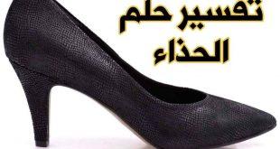 بالصور الحذاء في المنام للعزباء , معرفة وتفسير الحذاء في المنام للغزباء 11769 2 310x165