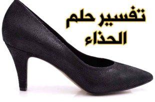 بالصور الحذاء في المنام للعزباء , معرفة وتفسير الحذاء في المنام للغزباء 11769 2 310x205
