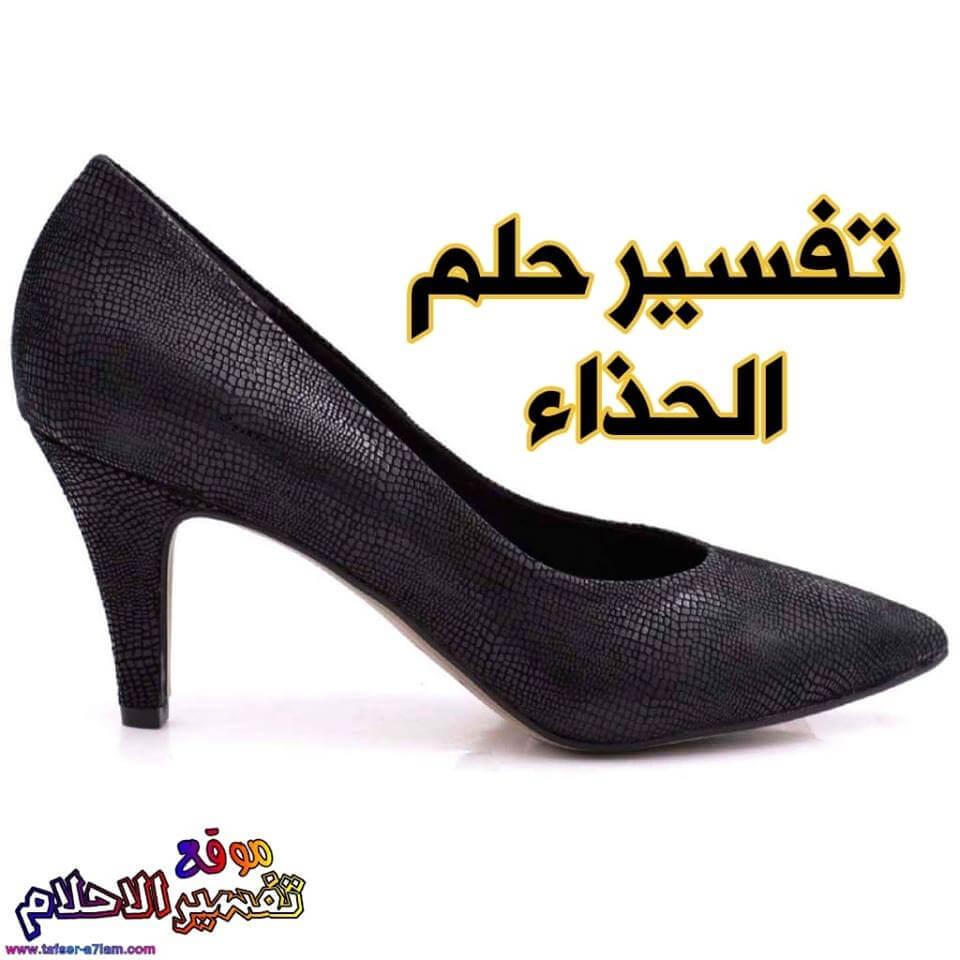 بالصور الحذاء في المنام للعزباء , معرفة وتفسير الحذاء في المنام للغزباء 11769