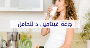 صورة جرعة فيتامين د للحامل , اكثر جرعة فعاله للحامل الفيتامين د