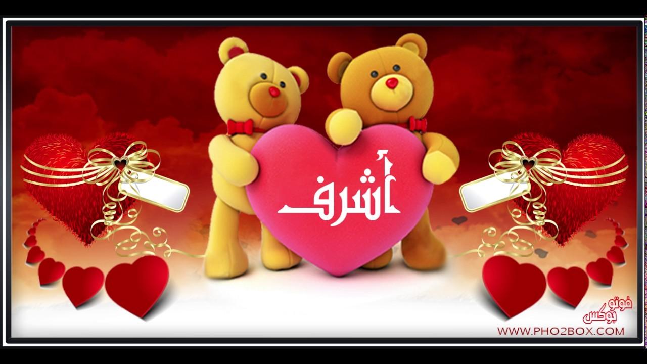 صورة صور عن اسم اشرف , اجمل واحلى صور عن اسم اشرف