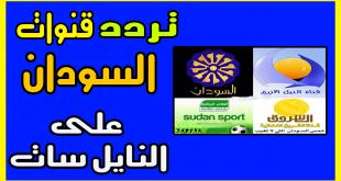 صور ترددات القنوات السودانية , سوف نتعرف على جميع ترددات القنوات السودانيه الجديد