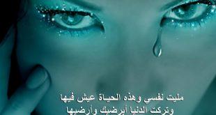 بالصور كلمات حزينة عن الحياة , اكثر كلمات حزينة وماثرا عن الحياة 11837 10 310x165