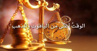 بالصور موضوع تعبير عن الوقت , اجمل موضوع تعبير عن الوقت 11848 2 310x165