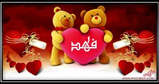 بالصور صور اسم فهد , اجمل واحلى صور لاسم فهد 11854 11 310x165