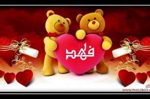 بالصور صور اسم فهد , اجمل واحلى صور لاسم فهد 11854 11 310x205