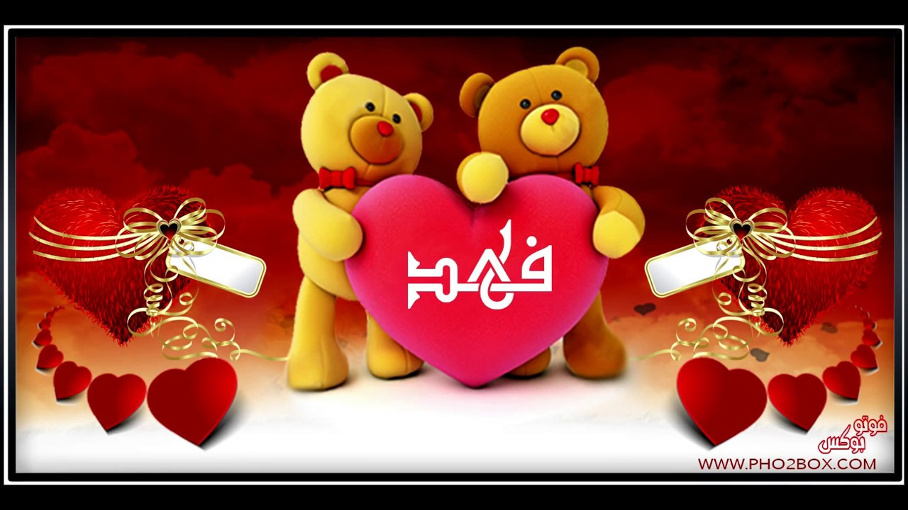 صورة صور اسم فهد , اجمل واحلى صور لاسم فهد