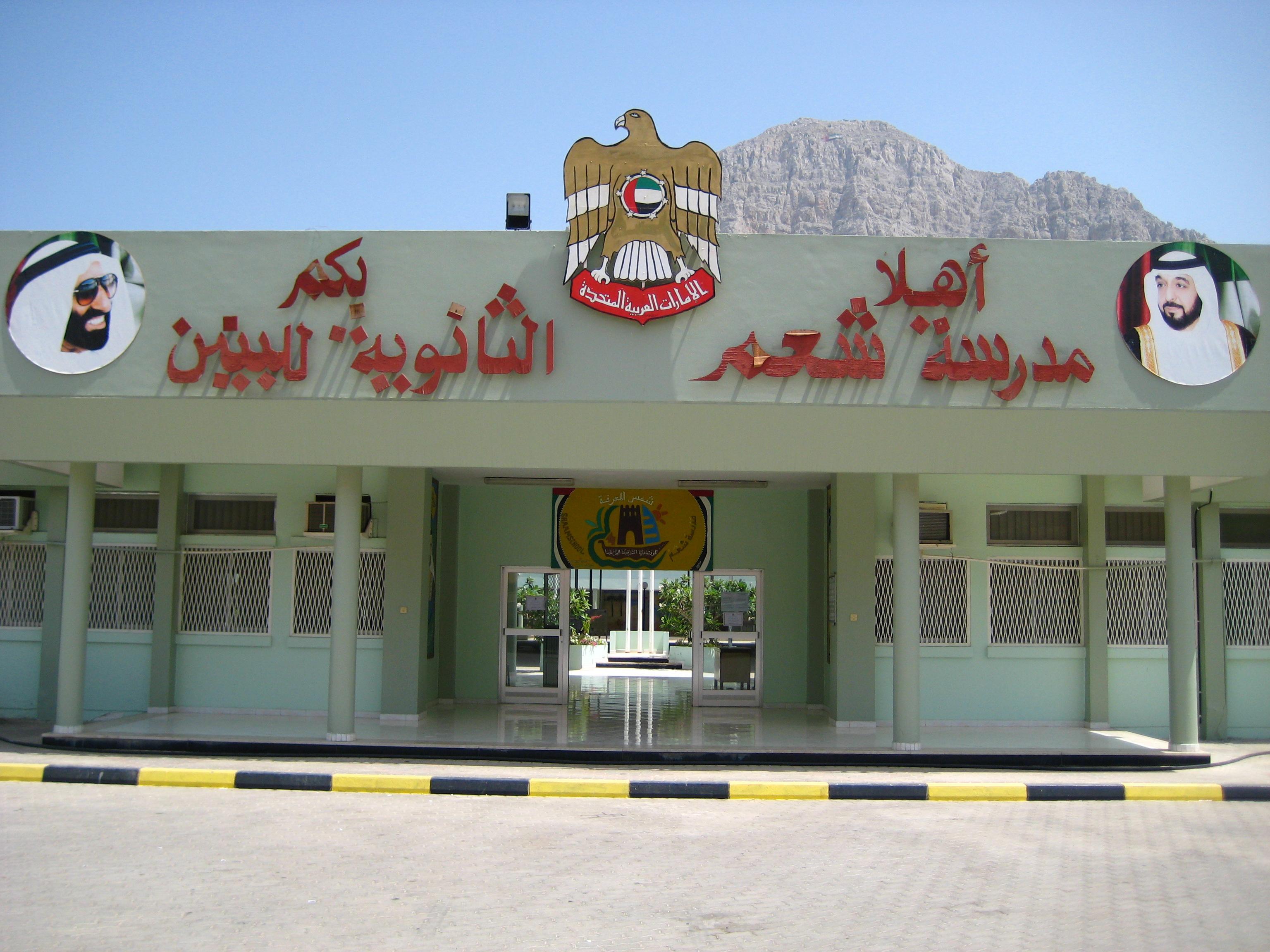 بالصور صور عن المدرسة , اجمل صور عن المدرسة 11855 1