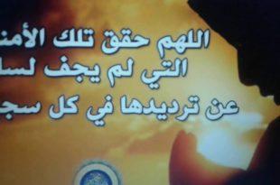 صورة دعاء للحبيب البعيد , اجمل دعاء لحفظ للحبيب البعيد