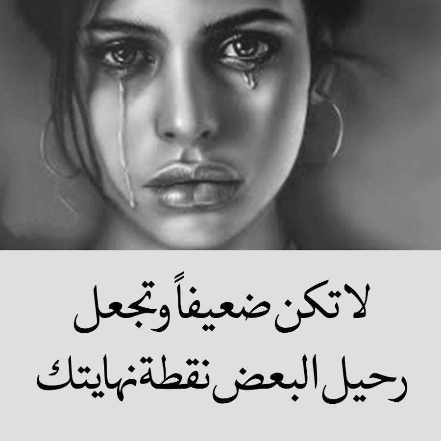 بالصور صور كلام زعل , حزن والقلب مجروج والعيون تبكي 11943 1