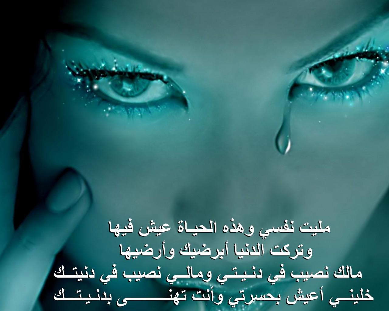 بالصور صور كلام زعل , حزن والقلب مجروج والعيون تبكي 11943 4