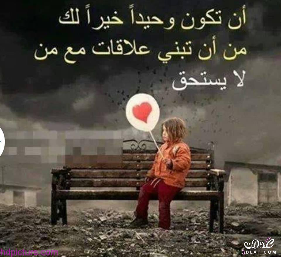 بالصور صور كلام زعل , حزن والقلب مجروج والعيون تبكي 11943 5