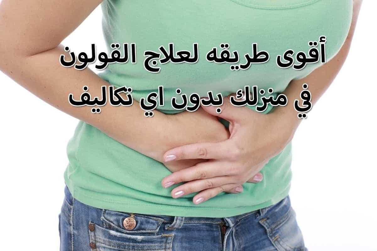 صور اعراض القولون الهضمي وعلاجة , علاج انتفاخات البطن