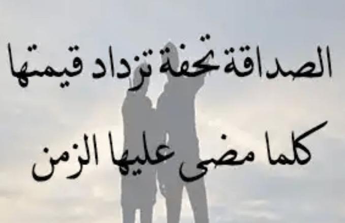 بالصور كلام كبير عن الصداقه , اجمل العبارات عن الصحاب 12473