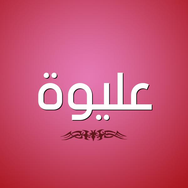 بالصور دلع اسم علي , رمزيات دلع لاسم على جديدة جدا 12484 3
