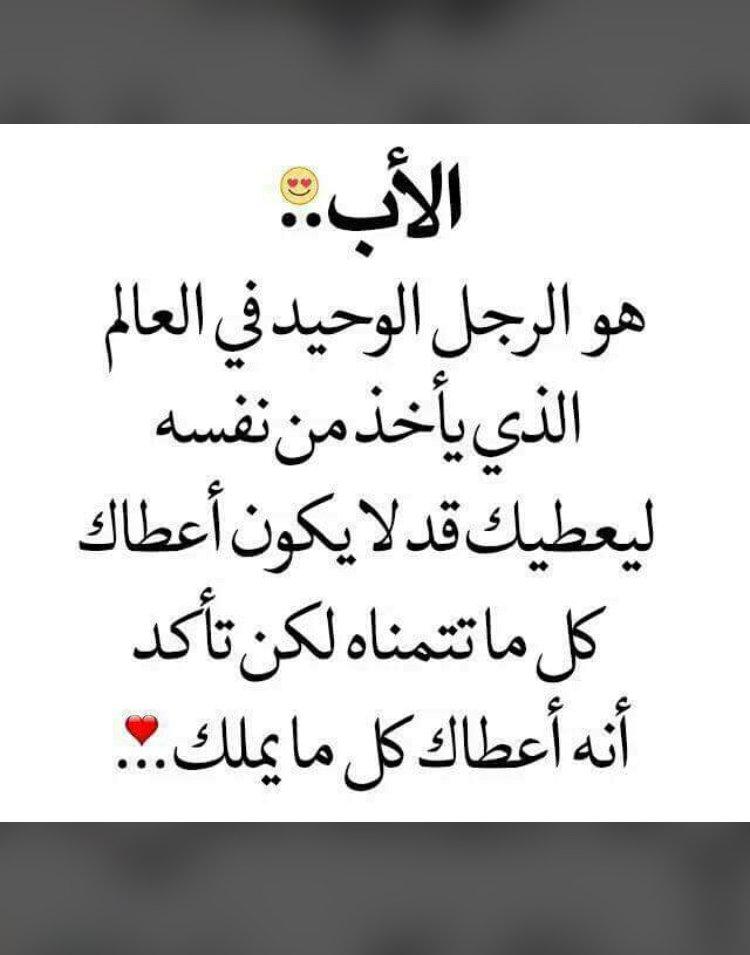 صورة حكم عن الاب , عبارات جميلة عن السند الحقيقى لكل فتاة