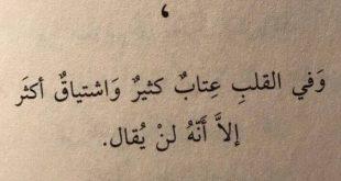 صورة رسائل زعل الحبيبة على الحبيب , مسجات عتاب قوية للحبيب