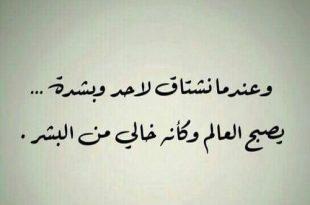 صورة كلمات شوق للحبيب , بوستات حب واشتياق