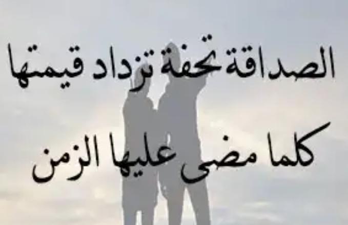 صورة شعر قصير عن الصديق , احلى الكلمات عن الصحاب