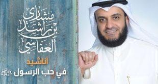 صورة اغاني اسلامية جديدة , احدث الاغانى الاسلاميه
