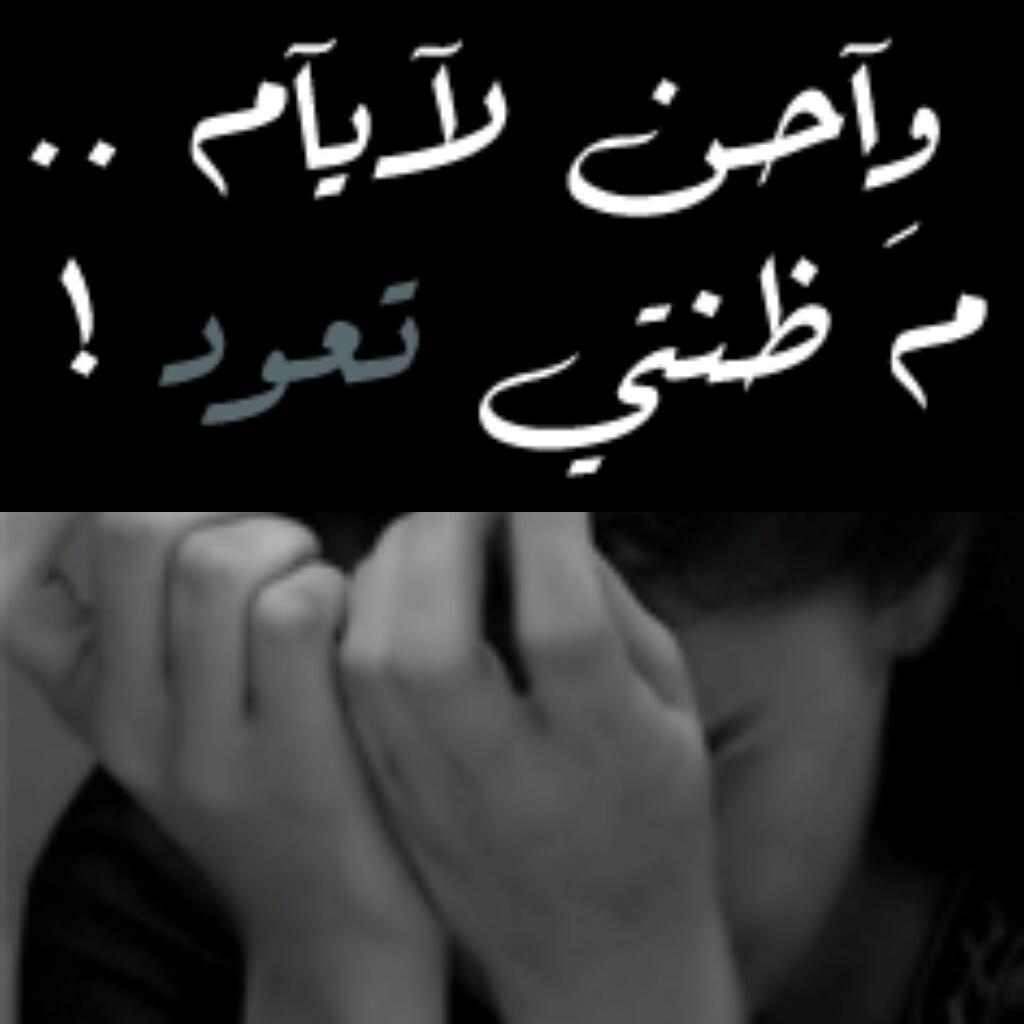 بالصور كلام جامد حزين , اجمل كلام يعبر عن الحزن والالم 11486 4