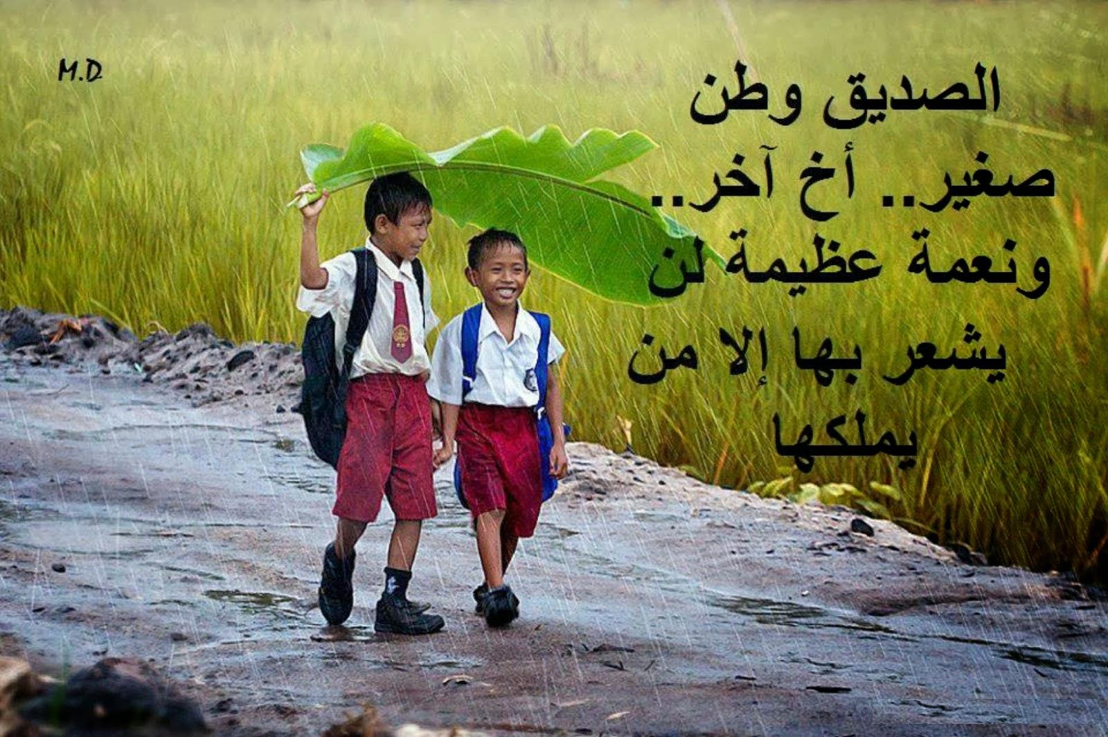 صورة كلام في الصميم عن الصداقه , احلى كلام عن الصدقاء الطيبون 11612 1