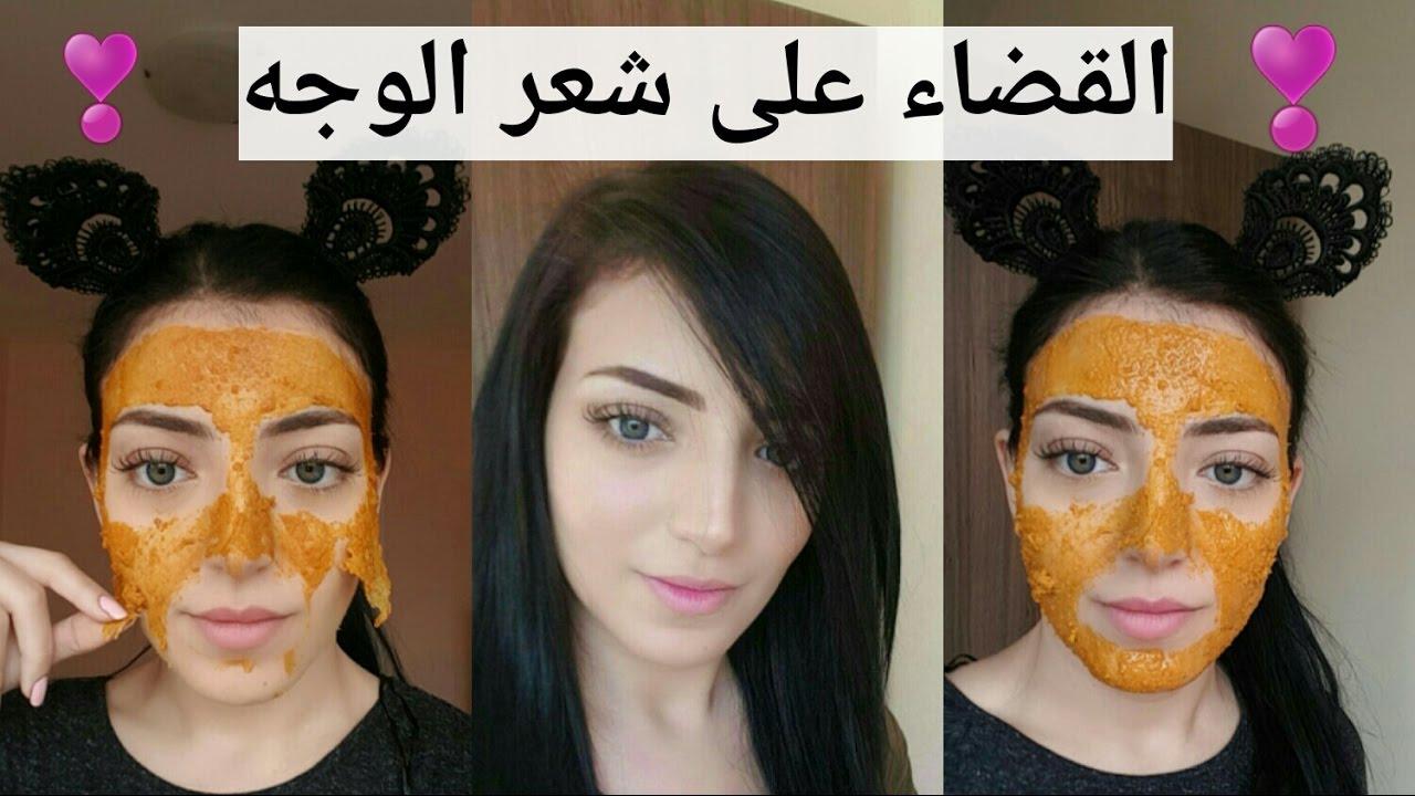 صور كيفية نزع الشعر من الوجه , اسهل طريقه نزع الشعر من الوجه