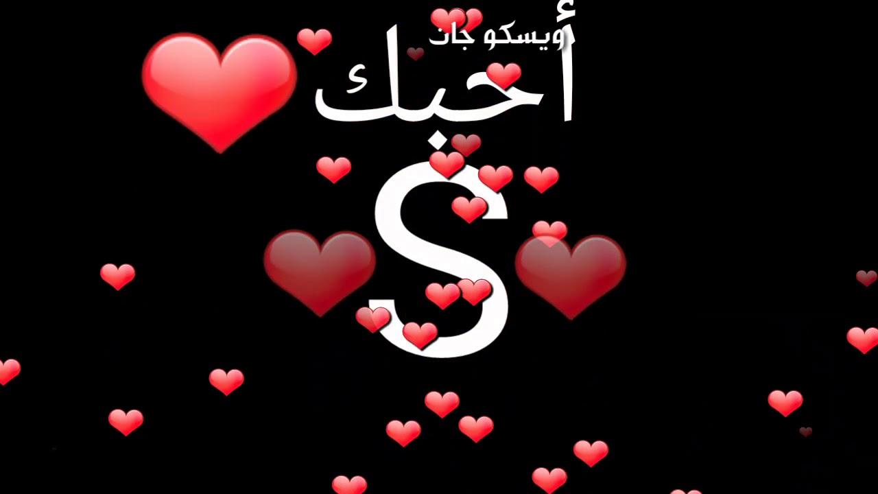 حرف S على شكل قلب اجمل تعبر عن الحب هو الحروف احبك موت