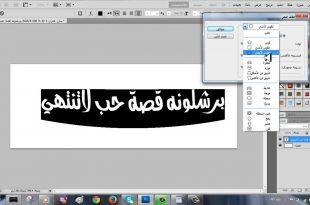 صور تغير الخط الكتابه , تعرف على هذا البرنامج تغير الخط