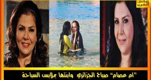 صور بنت صباح الجزائري , تعرف على بنت المشهورا صباح الجزائري
