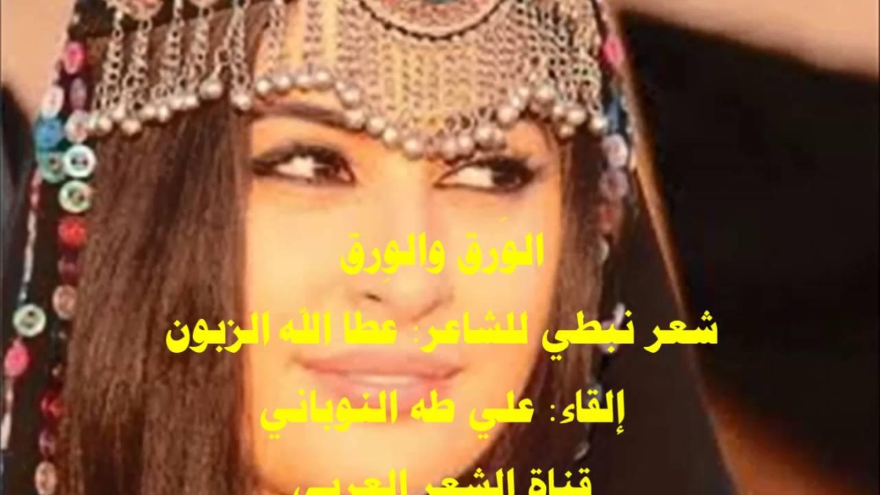 بالصور شعر حب نبطي , اجمل شعر عن فراق الحبيب 11885 2