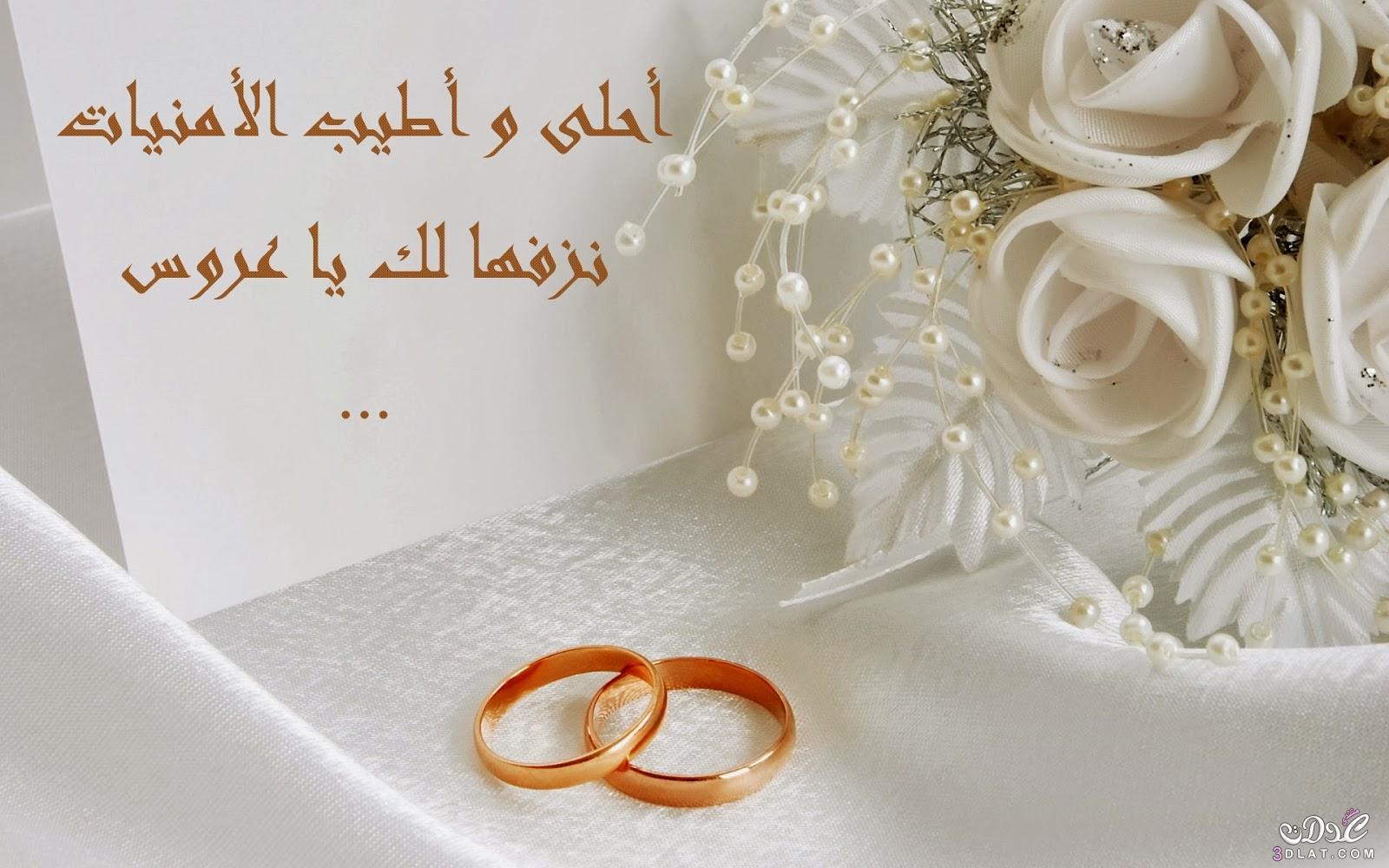 صور توبيكات زواج للعريس , اجمل تهنئة حب من اجل العريس