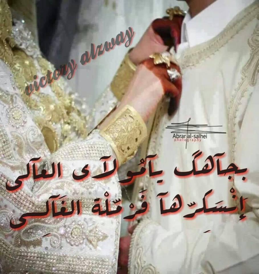 بالصور توبيكات زواج للعريس , اجمل تهنئة حب من اجل العريس 11919 6