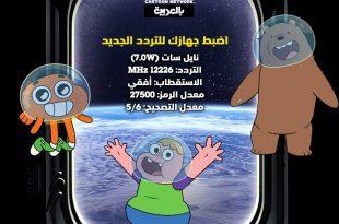 صورة تردد قناة كرتون بالعربية , القناة التي يحبوها الجميع تعرفوا على التردد
