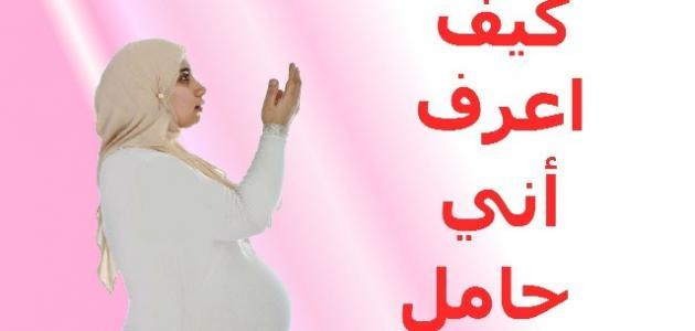 صورة كيف تعرف المراة انها حامل , ما هى اعراض الحمل قبل زيارة الطبيب