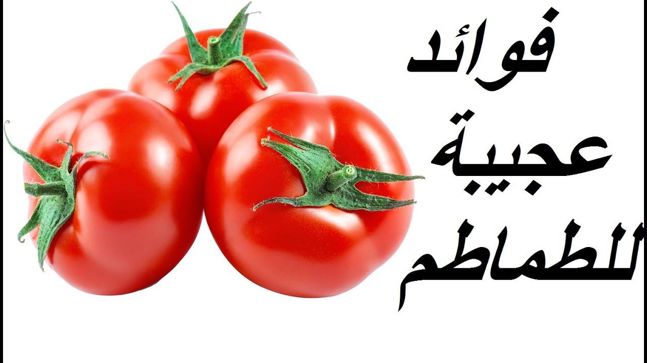 صور فوائد الطماطم , استخدامات الطماطم وفوائدها الصحية المتعددة