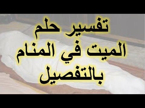 ماهو تفسير حلم عناق الميت - معلومات كريم فؤاد